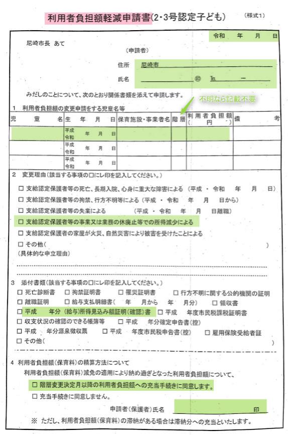保育料を下げる書類1